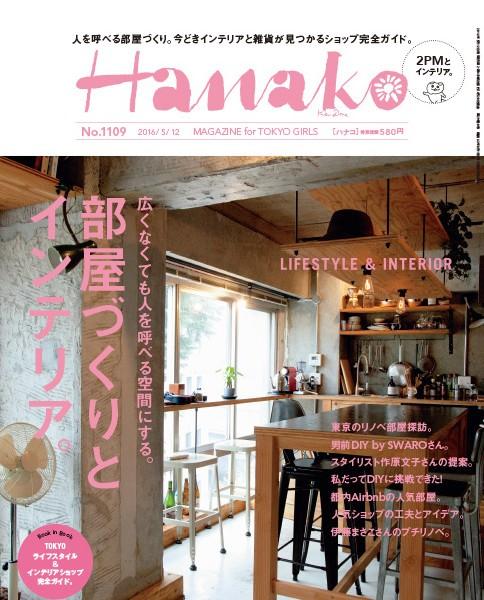 雑誌Hanakoで紹介されました。