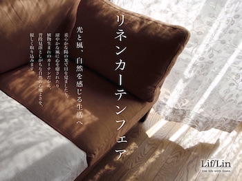 3.25.土〜4.16.日 Lif/Lin リフリンカーテンフェア