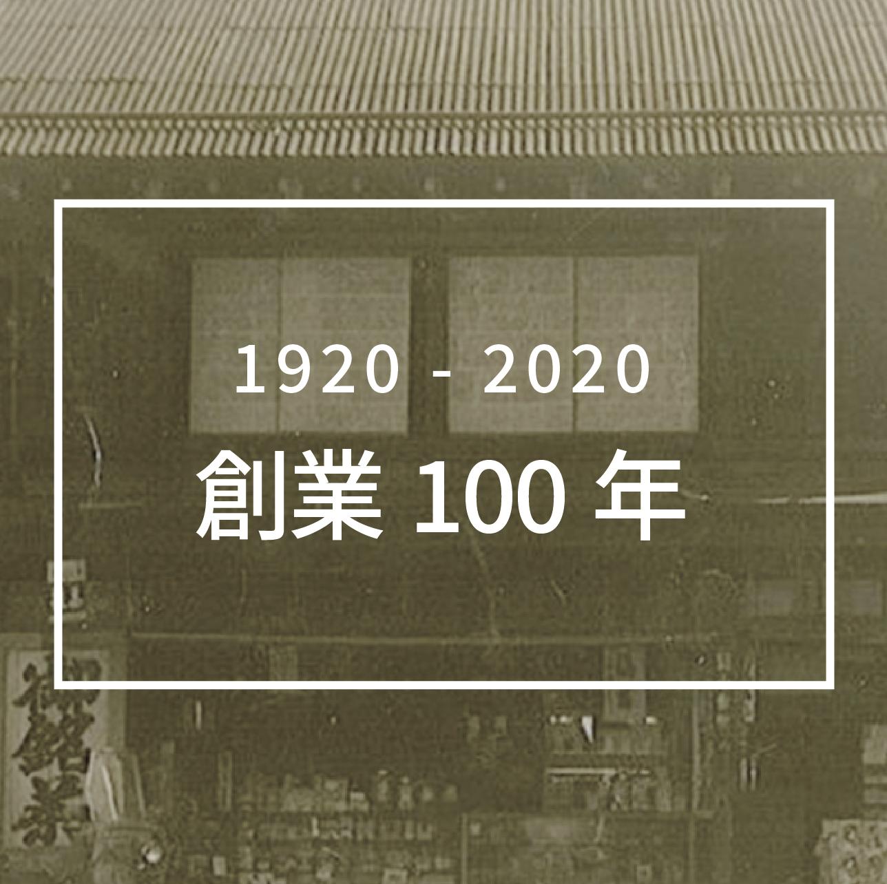 創業100年を迎えました!