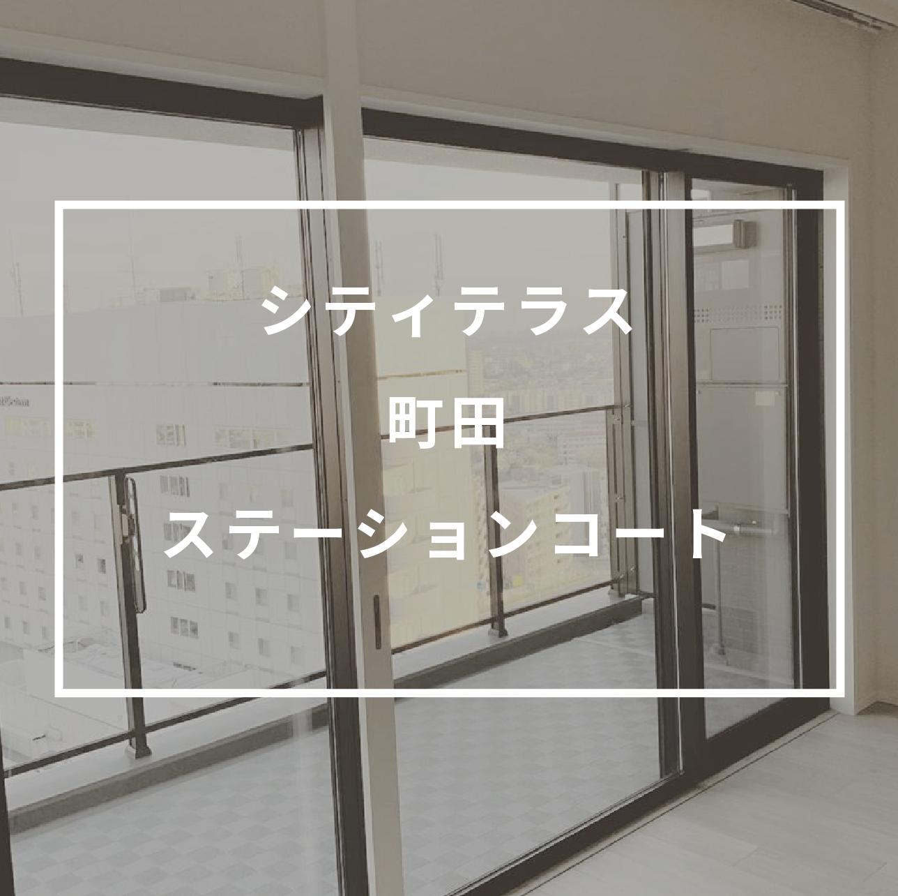 シティテラス町田ステーションコート【カーテン納品】