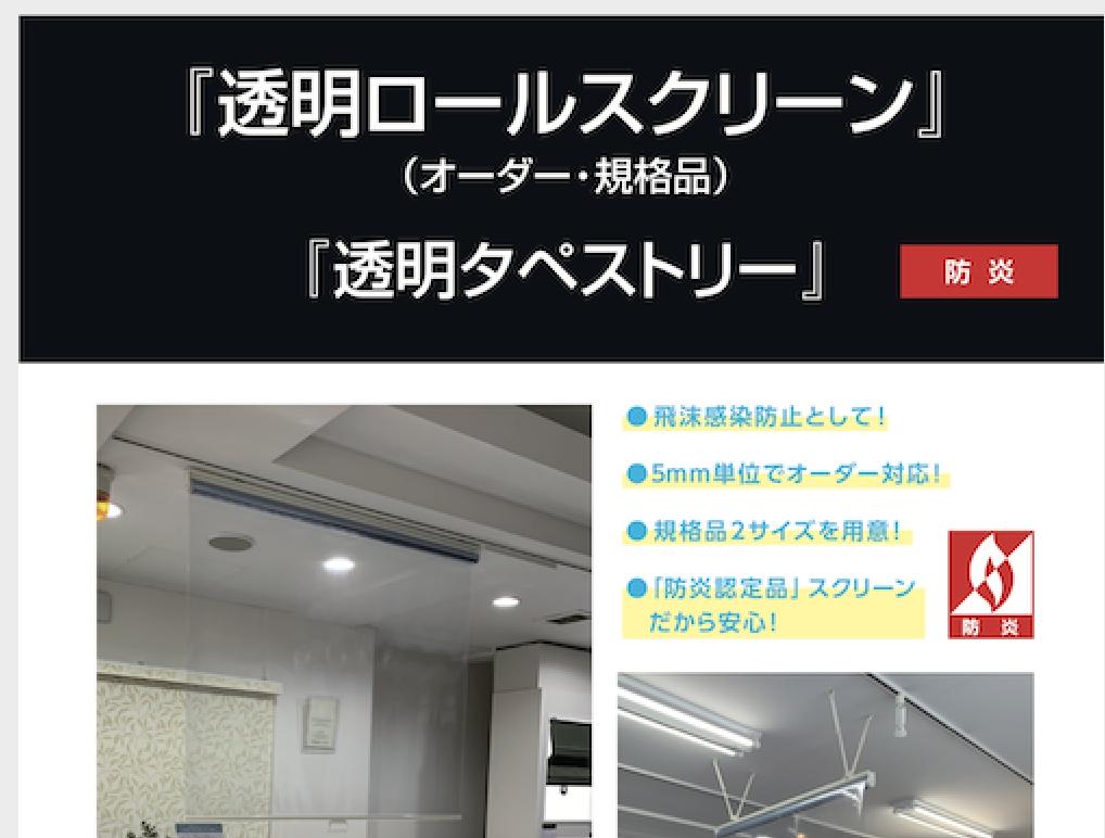 【飛沫感染防止対策】透明ビニールロールスクリーン
