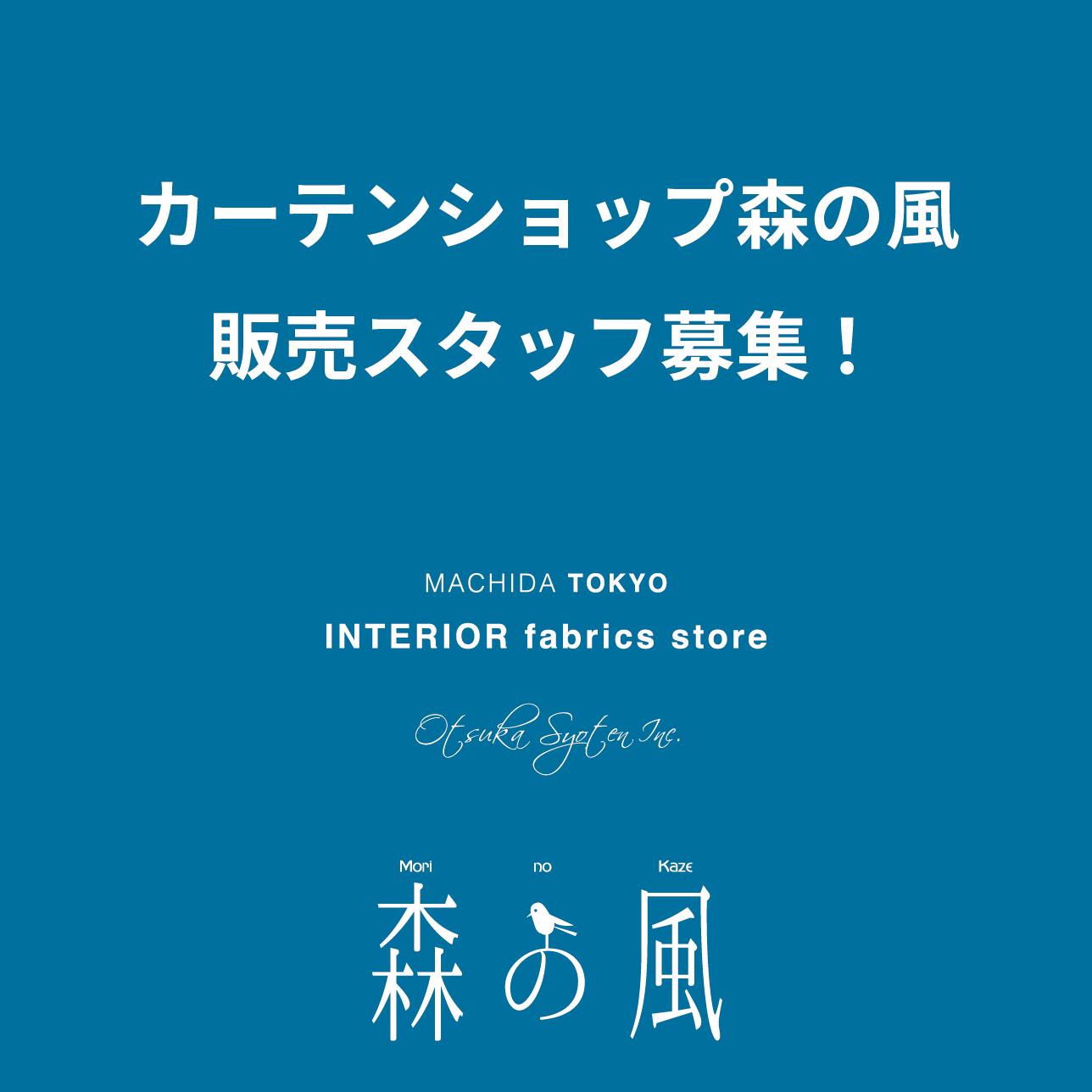 森の風【コーディネーター・販売員】募集!!