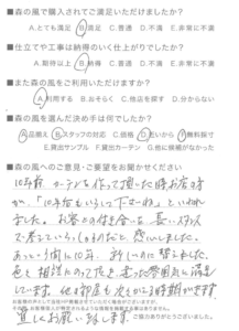 カーテン-お客様の声-口コミ-評価-町田市