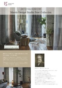 オーダーカーテン-ウィリアムモリス-川島織物-先行販売-新作-Morris design Studio-ハニーサクル&チューリップ-ブラザーラビット-ウィローボウ