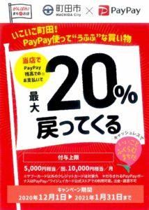 """いこいこ町田!PayPay使って""""うふふ""""な買い物最大20%戻ってくるキャンペーン"""