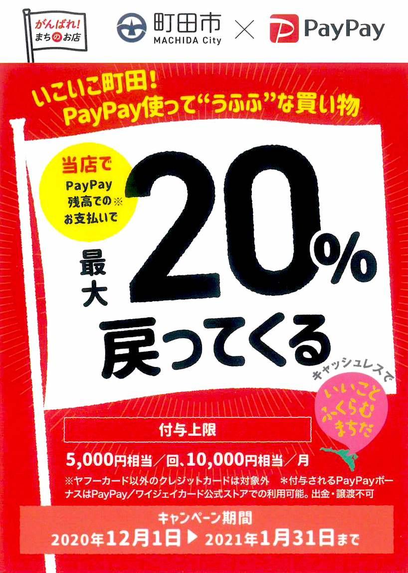 """いこいこ町田!PayPay使って""""うふふ""""な買い物 最大20%戻ってくるキャンペーン」"""
