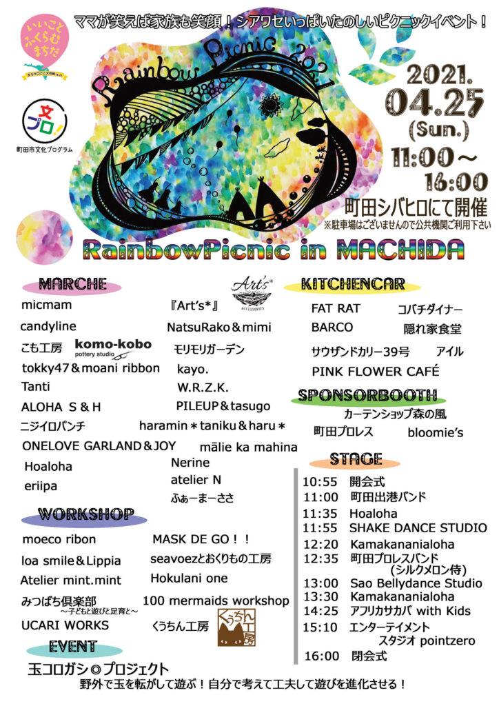 表-レインボーピクニック-町田-2021