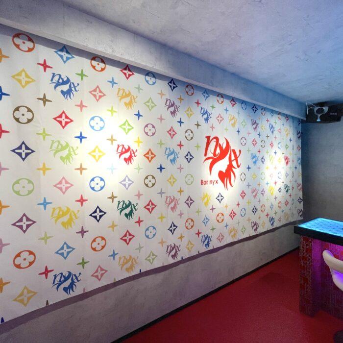 鎌倉市大船 Bar NYX様 デジタルプリントカーテンで世界に1点だけのオーダーカーテン